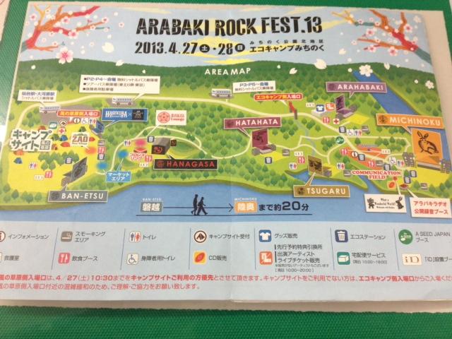 ARABAKI ROCK FEST13