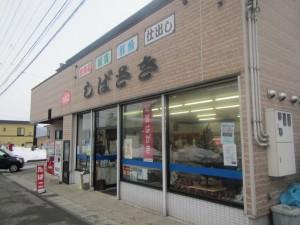 しばさき商店