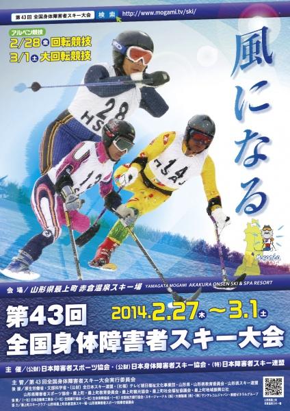 第43回全国身体障害者スキー大会