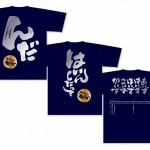 山形デスティネーション・キャンペーングッツ ~方言Tシャツ~