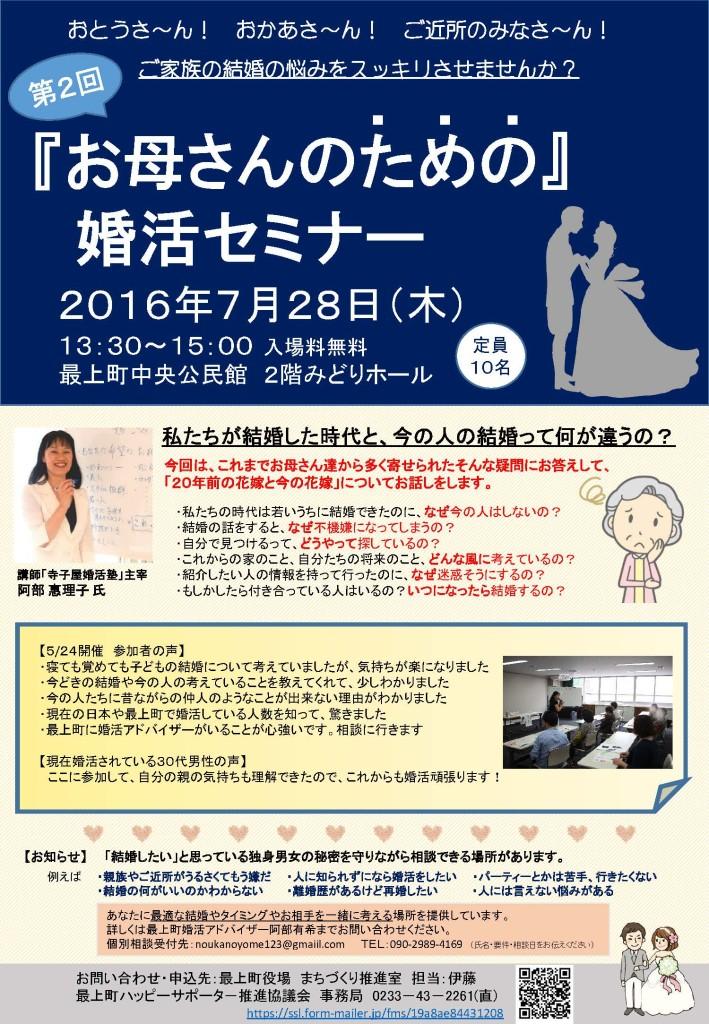 第2回『お母さんのための』婚活セミナー開催します