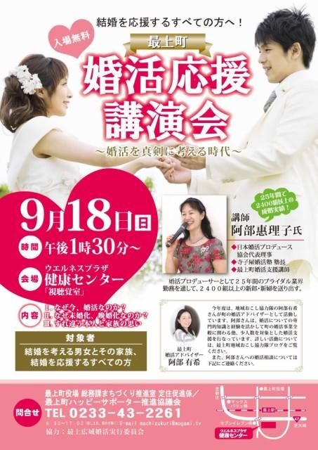 婚活チラシH28.0918表