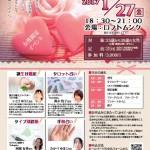 【昨年大好評!】今年も女性向けイベント開催します!!