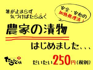 29.1.27 産直POP